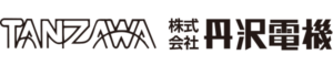 株式会社 丹沢電機