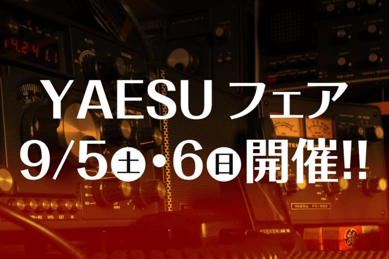 YAESU無線機フェア2020